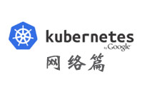 Kubernetes设计文档 网络介绍_Kubernetes中文社区