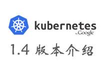 Kubernetes1.4版本介绍_Kubernetes中文社区
