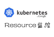 Kubernetes Resource实现监控功能_Kubernetes中文社区