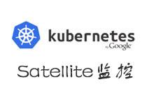"""Satellite"":生产过程中监控Kubernetes_Kubernetes中文社区"