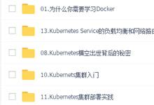 实战Docker到Kubernetes技术系列视频教程_Kubernetes中文社区