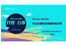 Docker 与 Kubernetes(k8s) 在企业基础设施服务的应用_Kubernetes中文社区