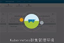 使用Rancher创建Kubernetes(k8s)环境演示 | 视频_Kubernetes中文社区