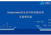 Kubernetes在企业中的场景运用及管理实践 | 视频_Kubernetes中文社区