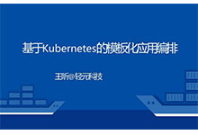 基于Kubernetes的模板化应用编排 | 视频_Kubernetes中文社区