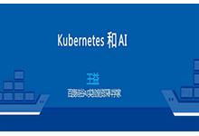基于Kubernetes构建AI业务生态 | 视频_Kubernetes中文社区
