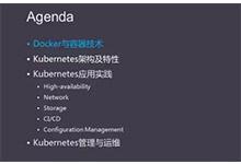 Kubernetes在企业级架构中的实践分享_Kubernetes中文社区