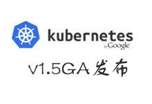 Kubernetes1.5GA正式版本发布_Kubernetes中文社区