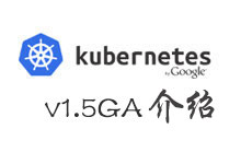 Kubernetes(k8s)1.5 强势来袭 | 介绍_Kubernetes中文社区