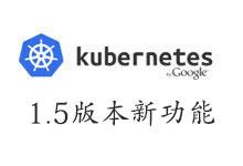 Kubernetes 1.5有哪些你不得不知的新功能?_Kubernetes中文社区