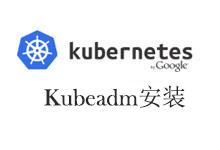 使用Kubeadm安装Kubernetes1.5版本_Kubernetes中文社区