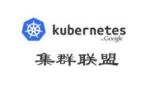 Kubernetes 1.5 新功能解析之「集群联盟」_Kubernetes中文社区