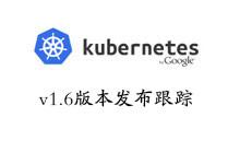 Kubernetes1.6版本发布计划_Kubernetes中文社区