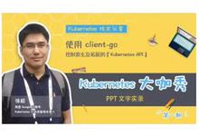 使用 client-go 控制原生及拓展的 Kubernetes API | PPT 实录_Kubernetes中文社区