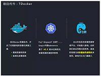 kubernetes在腾讯游戏的应用实践_Kubernetes中文社区