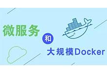 微服务和大规模Docker_Kubernetes中文社区
