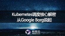 【干货-K8S系列】Kubernetes调度核心解密:从Google Borg说起_Kubernetes中文社区