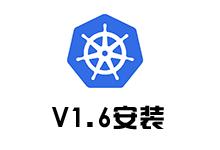 Kubernetes集群安装文档-v1.6版本_Kubernetes中文社区