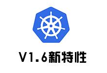 Kubernetes 1.6新特性系列 | 动态配置和存储类_Kubernetes中文社区