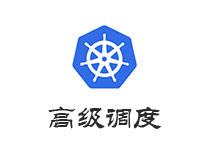 Kubernetes 1.6新特性系列 | 高级调度_Kubernetes中文社区