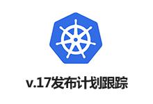Kubernetes v1.7版本跟踪详情_Kubernetes中文社区