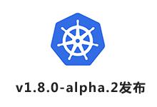 Kubernetes 1.8.0-alpha.2 发布_Kubernetes中文社区