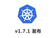 Kubernetes 1.7.1 版本发布_Kubernetes中文社区
