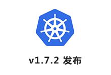 Kubernetes 1.7.2 版本发布_Kubernetes中文社区