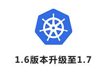 使用kubeadm将Kubernetes集群从1.6版本升级到1.7_Kubernetes中文社区