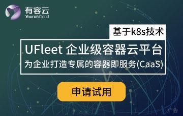 有容云UFleet