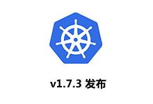 Kubernetes 1.7.3 版本发布_Kubernetes中文社区