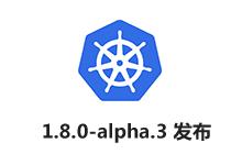 Kubernetes 1.8.0 alpha.3 测试版本发布_Kubernetes中文社区