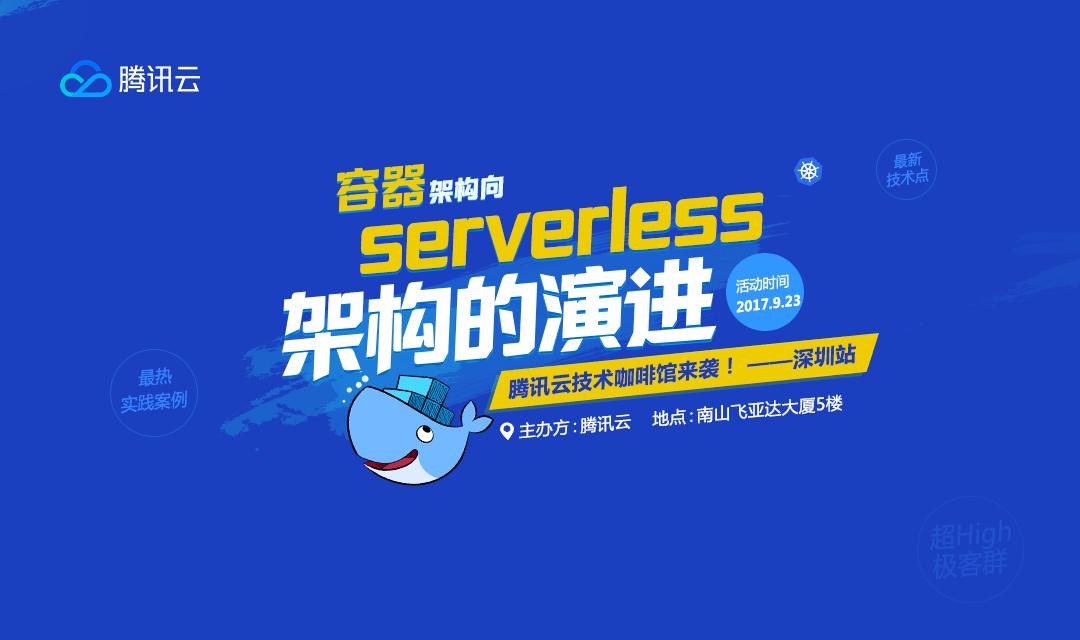 容器架构向serverless架构的演进 | 腾讯云 9月23日 深圳站_Kubernetes中文社区