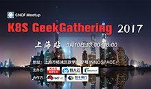 请求集合!K8S GeekGathering 2017 上海站  | 9月10日 上海_Kubernetes中文社区