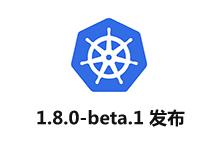 Kubernetes 1.8.0-beta.1 版本发布_Kubernetes中文社区