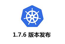Kubernetes 1.7.6 版本发布_Kubernetes中文社区