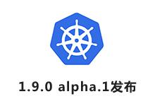 Kubernetes 1.9.0 alpha.1 版本发布_Kubernetes中文社区