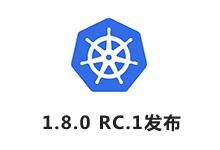 Kubernetes 1.8.0 RC.1 版本发布_Kubernetes中文社区