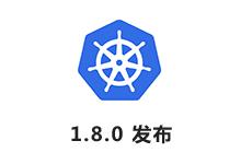越来越稳!Kubernetes 1.8.0 版本发布_Kubernetes中文社区