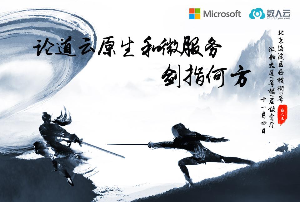 论道云原生和微服务 剑指何方 | 数人云&微软Meetup 11月4日 北京站_Kubernetes中文社区