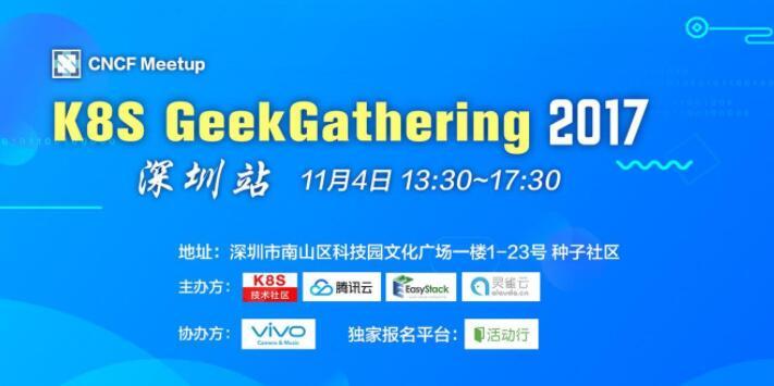K8S GeekGathering深圳站召集令 | 11月4日_Kubernetes中文社区