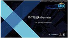 华为工程师预测十年后的Kubernetes_Kubernetes中文社区