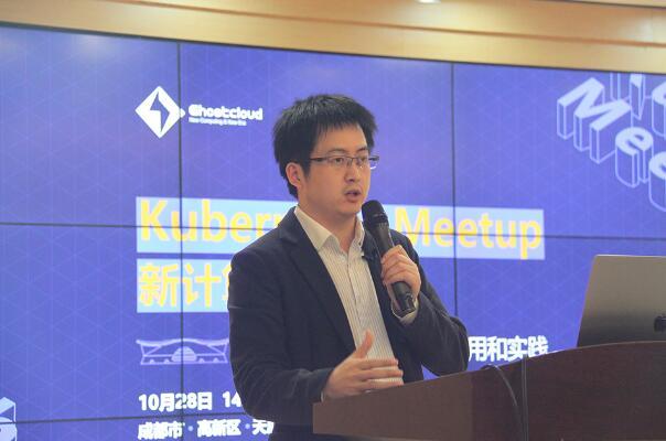 Ghostcloud精灵云 Kubernetes Meetup深秋成都行获业绩好评_Kubernetes中文社区