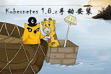 Kubernetes 1.8.x 全手动安装教程_Kubernetes中文社区