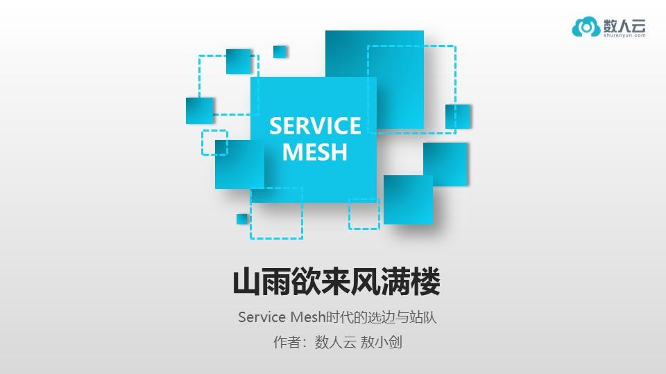 演讲实录 | Service Mesh 时代的选边与站队_Kubernetes中文社区