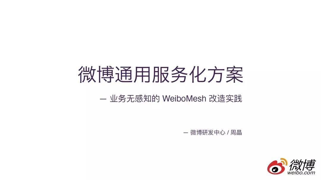 明星分分合合的洪荒点击量,微博Mesh服务化改造如何支撑?_Kubernetes中文社区