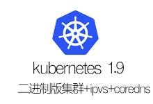 Kubernetes1.9 二进制版集群+ipvs+coredns_Kubernetes中文社区
