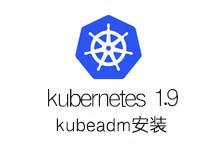 使用 kubeadm 创建 kubernetes 1.9 集群_Kubernetes中文社区