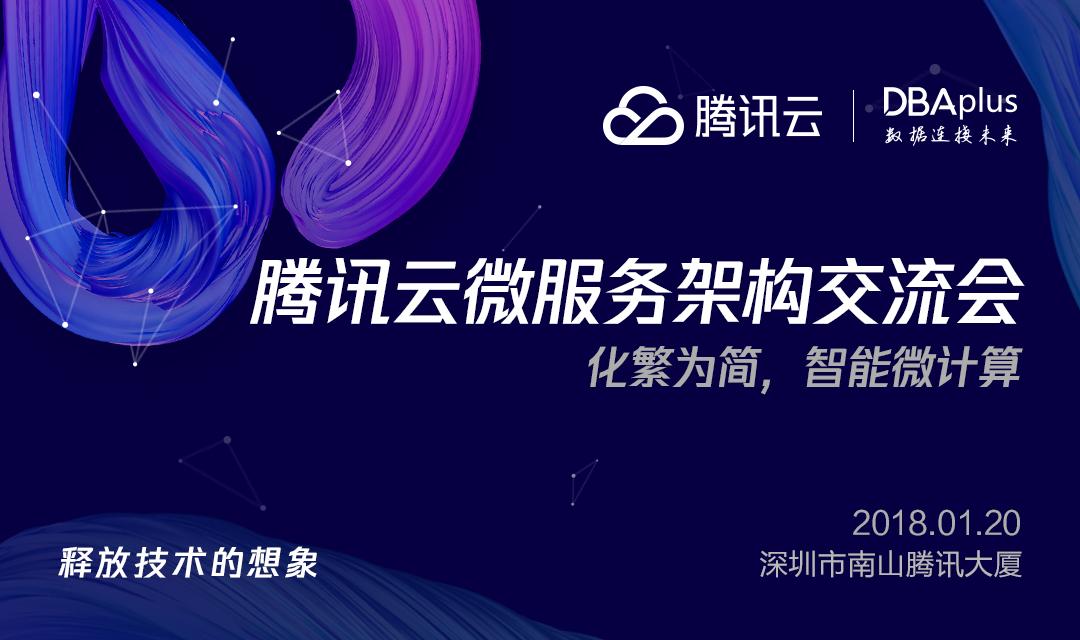 腾讯云微服务架构交流会|1月20日深圳站_Kubernetes中文社区