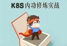 Kubernretes免费视频课程 | 开放技术*IBM微讲堂出品_Kubernetes中文社区